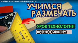 Видеоурок по Технологии - Измерение и разметка.