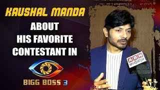 Kaushal Manda About His Favorite Contestant In Bigg Boss Telugu 3 | Kaushal Manda Latest News