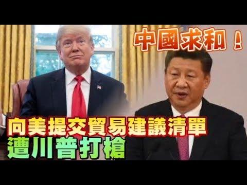 中國求和!向美提交貿易建議清單 遭川普打槍 | 台灣蘋果日報