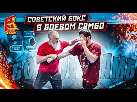 Челюсть ВЫЛЕТАЕТ сразу! Советский бокс в Боевом самбо