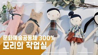 모리의 작업실 문화예술동동체 300% …