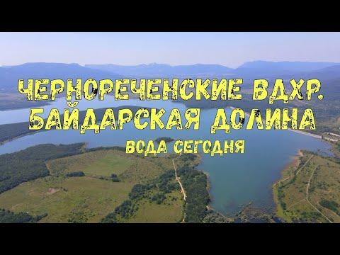 Чернореченское водохранилище. Байдарская долина. Ситуация с водой на 18.07.2021