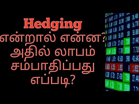 Option Hedging strategies in Tamil