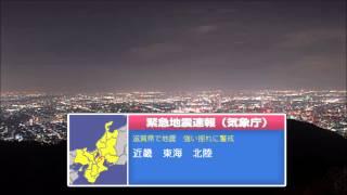 緊急地震速報  シミュレーショングループ