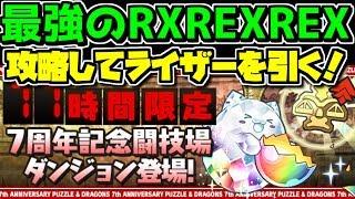 7周年記念闘技場 RXREXREXで攻略!クリア記念ガチャで絶対にライザー引きます【パズドラ】