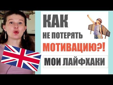 7 СПОСОБОВ мотивации учить язык/Как достичь Вашей цели в английском? Мотивация обучения