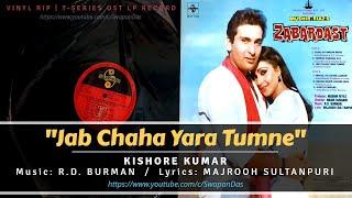 R.D. Burman | Kishore Kumar | Jab Chaha Yara Tumne | ZABARDAST (1985) | Vinyl Rip