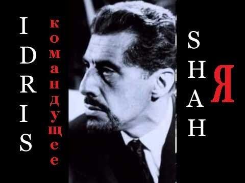 """#Idris_Shah #суфизм """"КОМАНДУЩЕЕ Я""""-Идрис Шах. Введение; перевод Юлиан Аранова Читает-Виктор Коровин."""