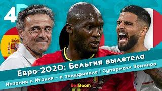 Евро 2020 Бельгия вылетела Испания и Италия в полуфинале Суперматч Зоммера