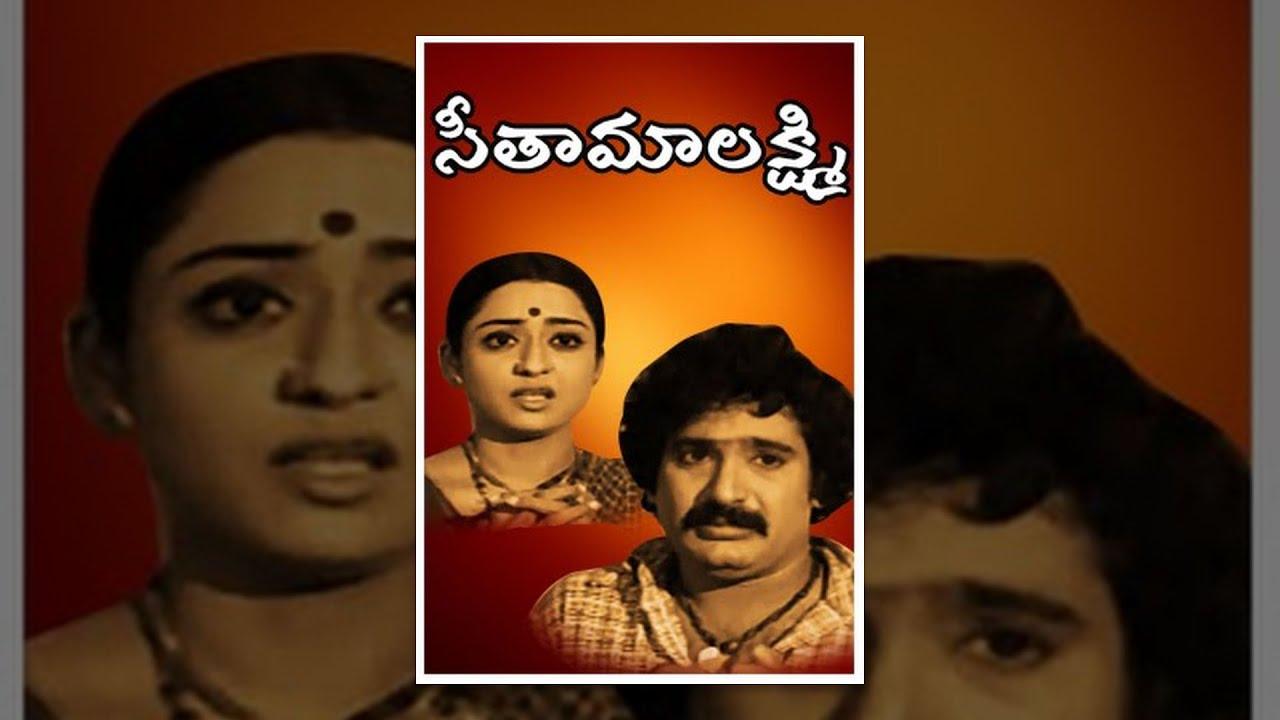 Seethamaalakshmi Old Telugu Full Movie  Chandra Mohan -4119
