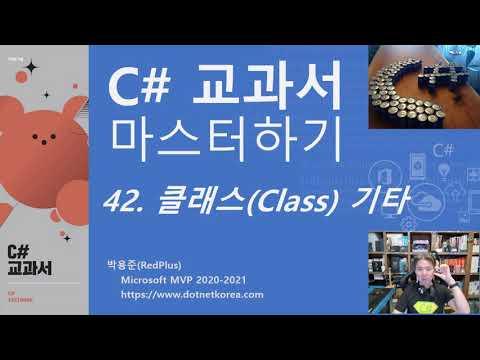C# 교과서 마스터하기 42. 클래스(Class) 기타, 부분 클래스, 메서드 체이닝, 불변 형식