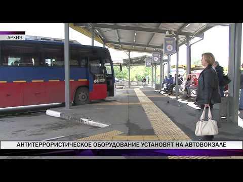На автовокзале Нижнего Тагила установят антитеррористическое оборудование