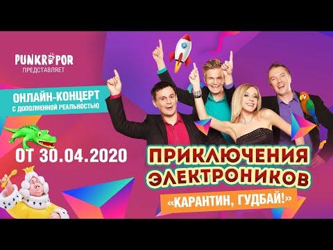 Приключения Электроников «Карантин, гудбай!» | Онлайн-концерт с дополненной реальностью