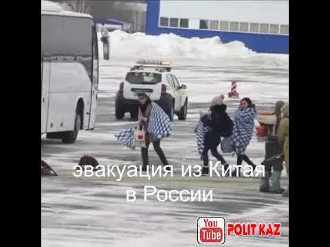 Эвакуация из Китая в Казахстане и России