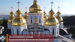 1033 річниця Хрещення Руси-України. Божественна літургія зі Свято-Михайлівського собору ПЦУ