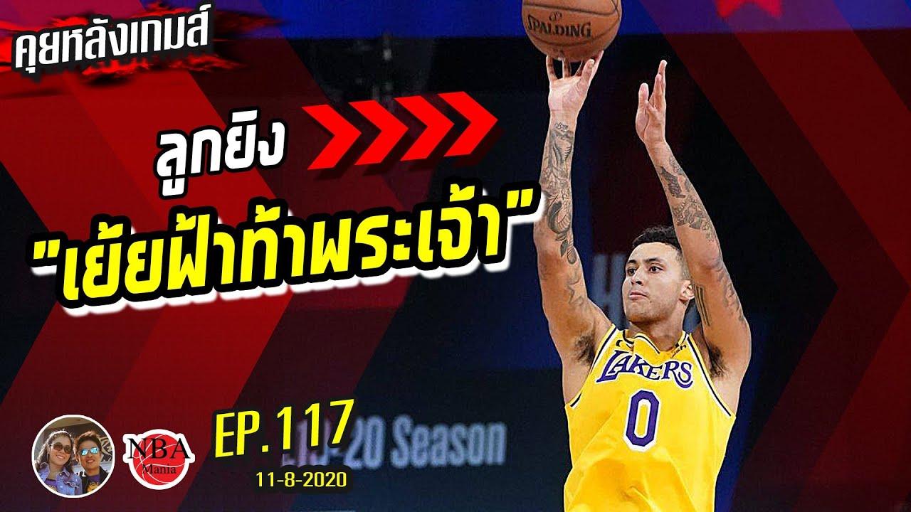 คุยหลังเกมส์ EP117: เปิดตัว Kyle Kuzma กับ Big 3 ของ Lakers