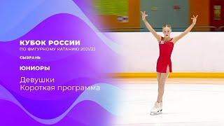 Девушки Короткая программа Сызрань Кубок России по фигурному катанию 2021 22