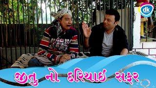 Jitu No Dariyae Safar | Latest Gujarati Comedy Video 2018 |Mahesh Rabari