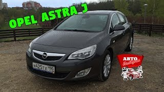 Opel Astra J 1.6 автомат. Примитивный, но надежный.