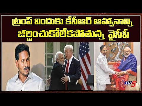 Reasons Behind Jagan not invited for Trump's dinner   PM Modi   TV5
