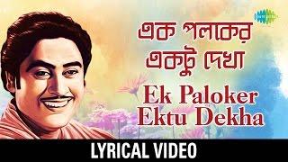 ek palaker ektu dekha lyrical এক পলকের একটু দেখা kishore kumar