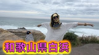 【46道府県旅行の旅!和歌山県編】〜バブル爆発アドベンチャー〜