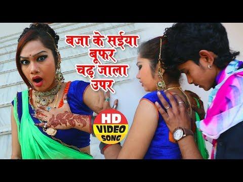 2018 का सुपरहिट Video Song - बजाके सईया बूफर चढ़ जाला ऊपर - Dheeraj Giri - New Bhojpuri Songs 2018