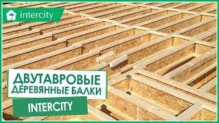 Двутавровые деревянные балки InterCity. Ведущий производитель деревянных двутавровых балок(Сайт производителя: http://enter-city.ru/dvutavrovye-balki.html?utm_source=youtube&utm_medium=underpreroll&utm_campaign=balki., 2015-06-03T14:46:27.000Z)