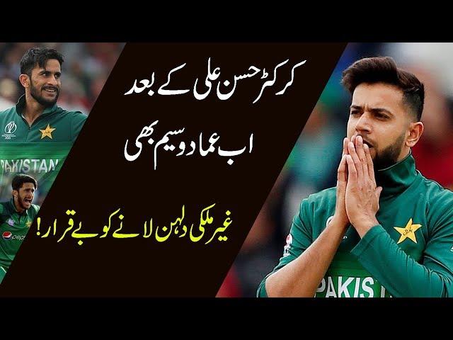 After Hasan Ali Imaad Wasim Getting Married | 9 News HD