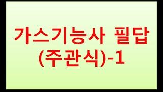 가스기능사 필답(주관식)-1