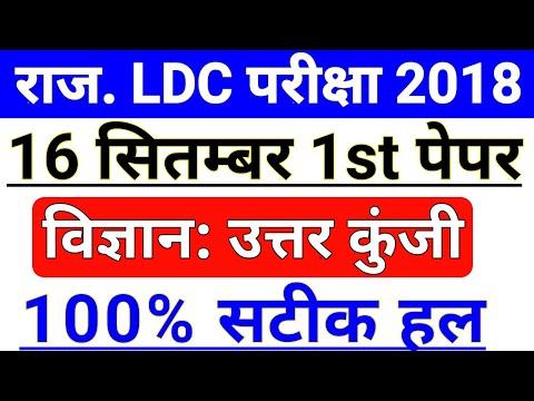 Rajasthan LDC 16 September Science Answer Key || Rajasthan LDC 16 September Answer Key