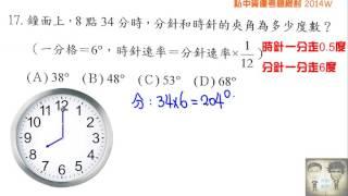 W校資優入學考題17 時針與分針的夾角