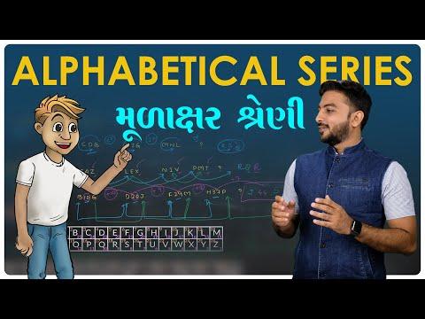 મૂળાક્ષર શ્રેણી | Alphabetical Series |Reasoning