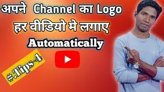 YouTube Tips-4. Branding Option ka Use apni Video me kaise kare ?/SIKHO COMPUTER AND TECH