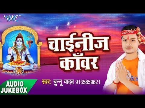 चाइनिस काँवर - Chinese Kanwar - Chunnu Yadav - Bhojpuri Kanwar Bhajan