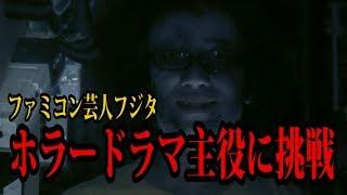 本編 ファミコンホラー  【ファミコン芸人フジタ】 植田まさし 検索動画 28