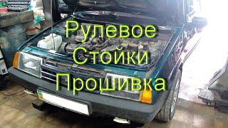 ВАЗ 2109 Эбу MP7 Перепрошивка, замена стоек и ремонт рулевой