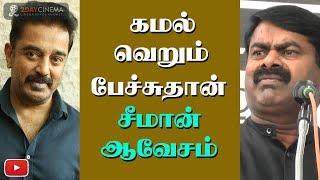 Kamal is not a man of actions - says Seeman.! - 2DAYCINEMA.COM