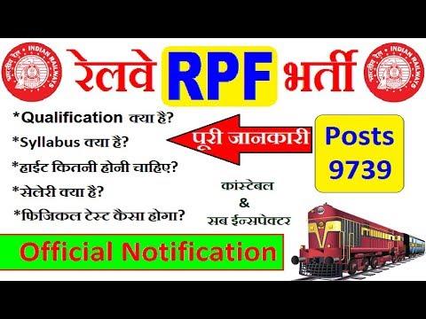 Railway RPF Constable & SI Recruitment 2018 || RPF Bharti Post 9739 || Fill Form Online