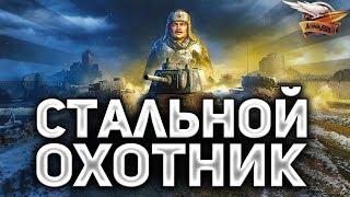 СТАЛЬНОЙ ОХОТНИК - Новый режим World of Tanks - Королевская битва на танках