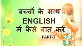 Daily English Sentences | How To Talk In English With Kids | English For Kids | English Throug Hindi