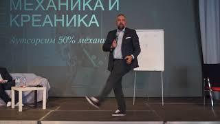 Андрей Парабеллум на конференции Х2 Бизнес. Часть 2.
