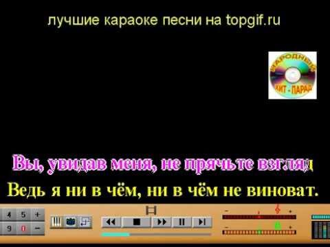 Караоке песня из к/ф Генералы песчаных карьеров