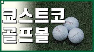 ▩▩ A GOLF ▩▩ 코스트코 가성비 골프볼 / 골프…