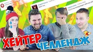ХЕЙТЕР ЧЕЛЛЕНДЖ / ЧИТАЕМ ПЛОХИЕ КОММЕНТАРИИ