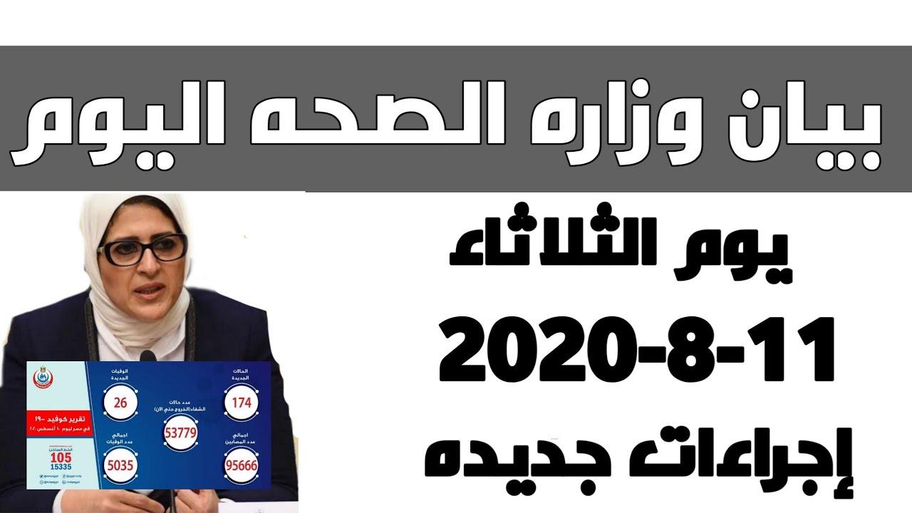 عاجل بيان وزاره الصحه اليوم الثلاثاء ١١/٨/٢٠٢٠ زياده في أعداد اليوم