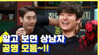 (ENG/SPA/IND) Siwon, Attracted To Straight Forward Gong Myung ♥ | Life Bar