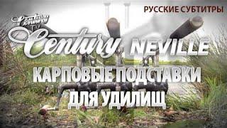 Карповые подставки для удилищ Century Neville (русские субтитры)