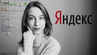 НЕИЗВЕСТНЫЕ сервисы Яндекса