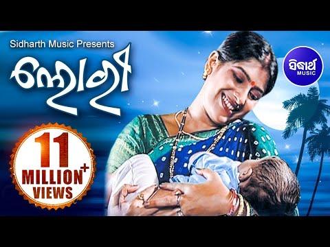 LORI Odia Song Video ଲୋରି || Singer - Binodini || Sidharth Bhakti
